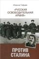 Русская освободительная армия против Сталина